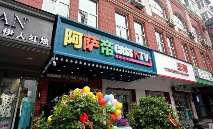 阿萨帝CassKTV(果戈里店)