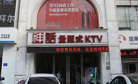 神话KTV(九都路店)