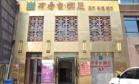 万寿宫御足(金港城店)