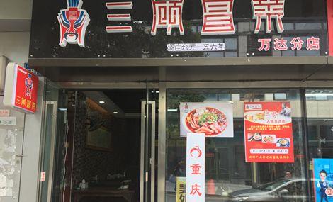 三顾冒菜(万达店)