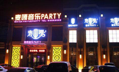 麦嘎音乐PARTY(荥阳店)