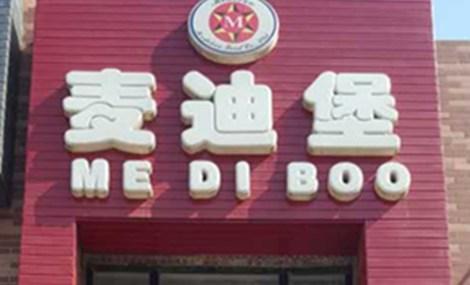 麦迪堡(鞍山店)