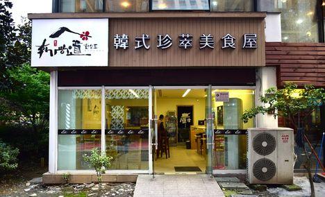 韩尚道韩式珍萃美食屋
