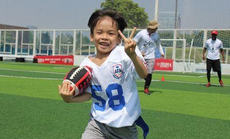 AFA青少儿美式橄榄球学院(浦东店)