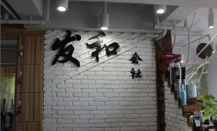 发和会社(街道口店)