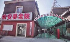 陶家岭社区怡安养老院