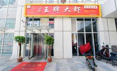 王牌大虾(空港店)