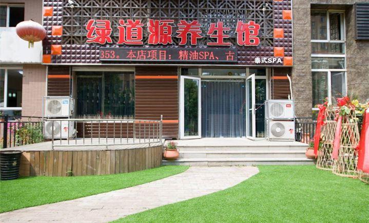 绿道源养生馆