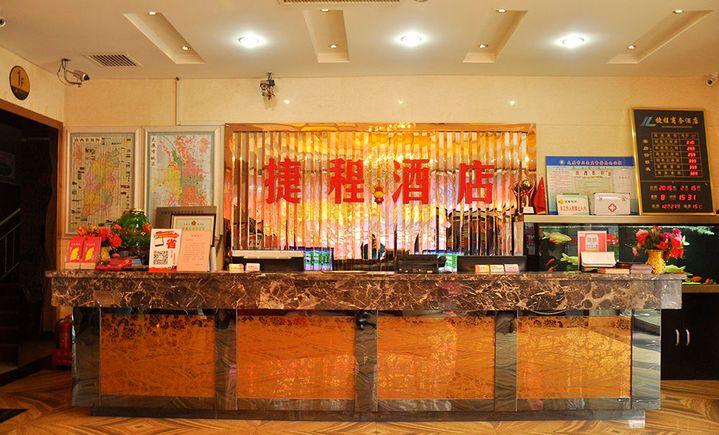 捷程商务酒店(广场店)