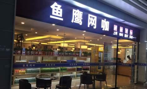 鱼鹰网咖(火车东站店)