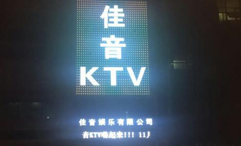 佳音KTV - 大图