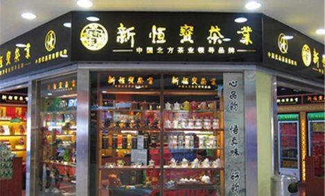 新恒宝茶人会馆(南五马路店)