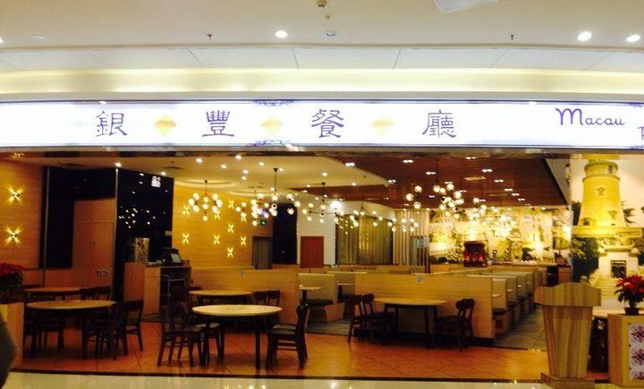 银丰餐厅(汇悦城店)