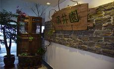 满井园蔬食馆