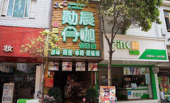 勋晨网咖(罗丈村店)
