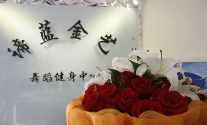 谛蓝金艺舞蹈中心