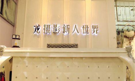 龙摄影新人世界(香坊店)