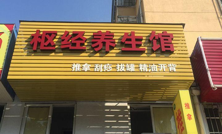 枢经养生馆