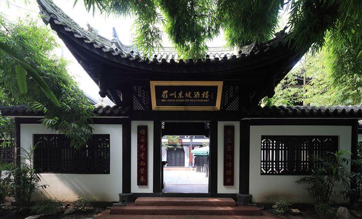 【44店通用】眉州东坡酒楼
