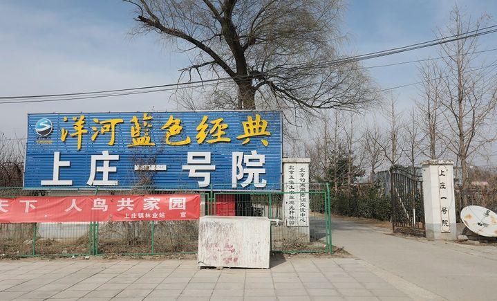 上庄一号院(上庄水库店) - 大图