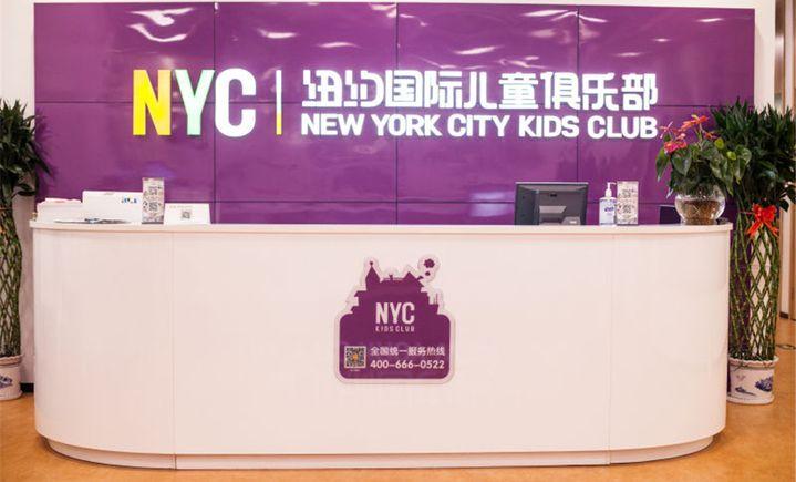 纽约国际儿童俱乐部(通州中心店)