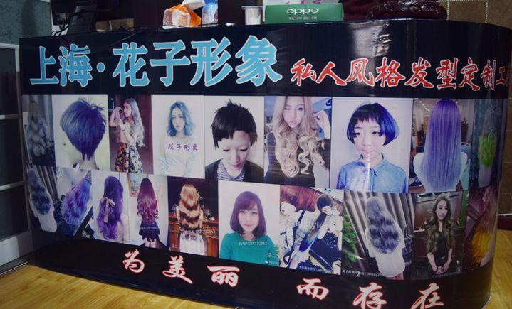 上海花子形象