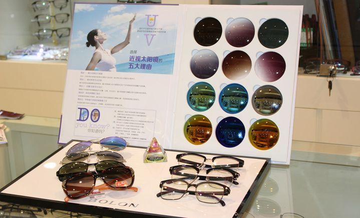 新阳光眼镜店