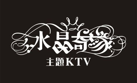 水晶奇缘量贩式主题KTV