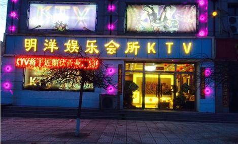 明洋娱乐会所KTV
