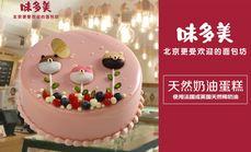 味多美俏皮萌宝蛋糕