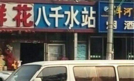八千水站(八千水业白纸坊店)