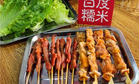 左岸公社自助烤肉(盐关街店)