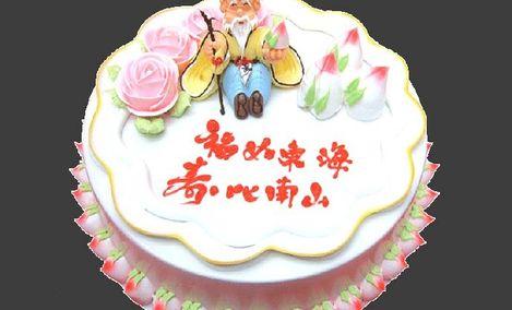 麦香园蛋糕房平阴分店