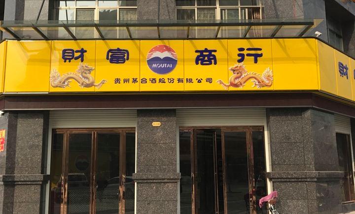 千百度花艺(昌平区店)