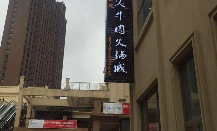 福广汕头牛肉火锅城