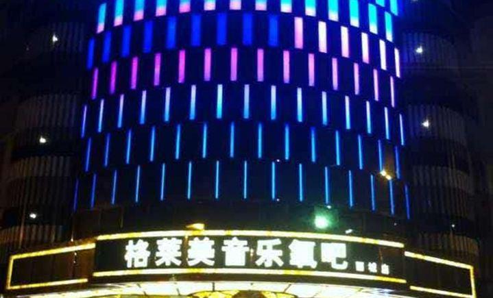 格莱美KTV(东方商业街店)