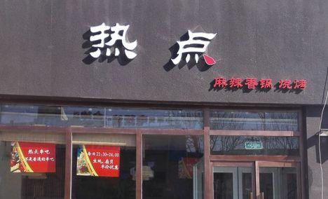 热点(串吧麻辣香锅通州店) - 大图