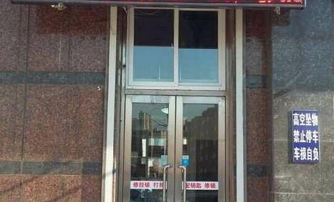鑫源开锁服务中心