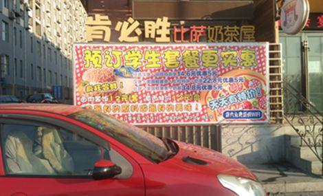 肯必胜比萨奶茶屋(新华街店)