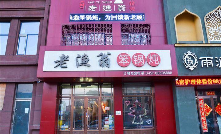 老渔翁笨锅炖(金都街店)