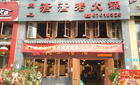岗上渣渣老火锅(珠江太阳城店)