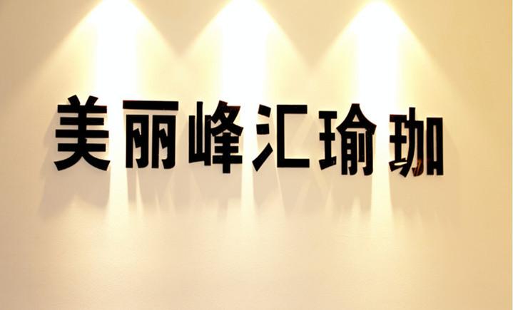 美丽峰汇瑜伽(万科店)