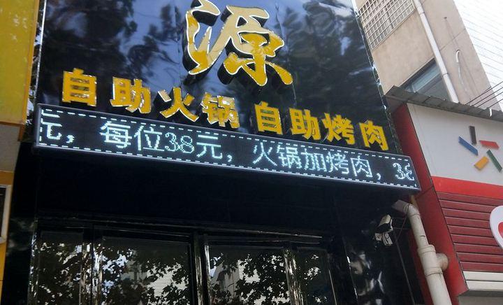 新福源自助火锅烤肉 - 大图