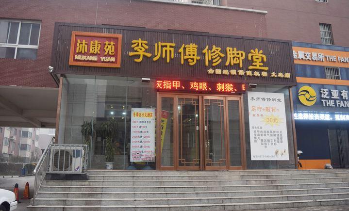 沐康苑李师傅修脚堂(德隆街店)