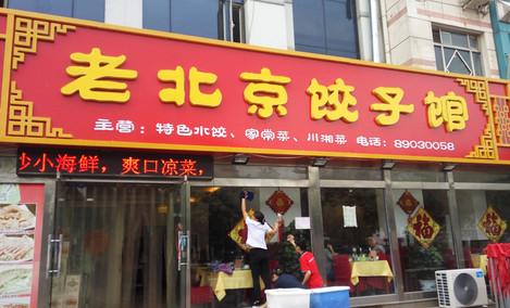 老北京饺子馆(新中街店)