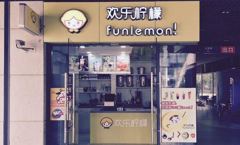 欢乐柠檬(华商广场店)