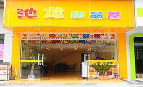 池龙甜品屋