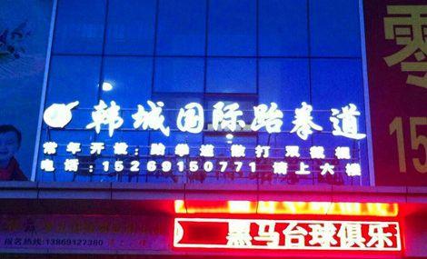 韩城国际跆拳道俱乐部(翡翠郡店)