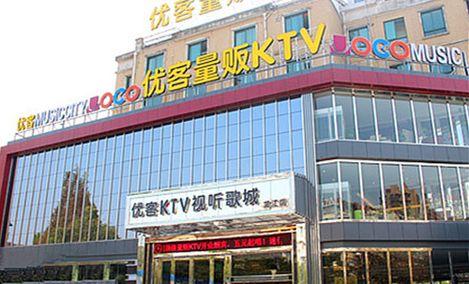 优客量贩KTV - 大图