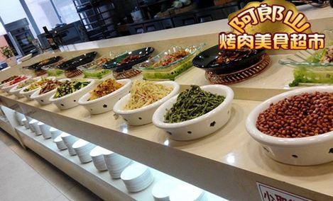 阿郎山自助烤肉火锅餐厅(信阳店)